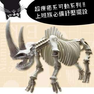 🚚 「Pose Skeleton 系列」療癒骷髏人 #302 犀牛 日本限定 食玩 辦公桌小物 上班族最愛
