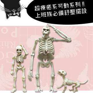 🚚 《Pose Skeleton 系列」療癒骷髏人 #303 猩猩 日本限定 食玩 辦公桌小物 上班族最愛