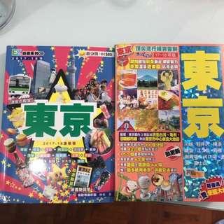 東京旅行書