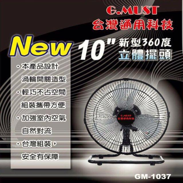 台灣通用科技 10吋 新型360度立體擺頭電扇