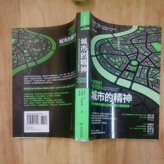 書:城市的精神