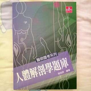 人體解剖學題庫 趙俊彥 醫師國考