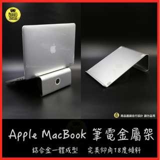 「現貨快速出貨」筆電架 現貨 MacBook筆電架 筆電金屬架 鋁合金電腦散熱架 Apple Mac Book支架