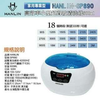 🚚 HANLIN-SP890 家用專業-高效率小型超聲波清洗機600ml