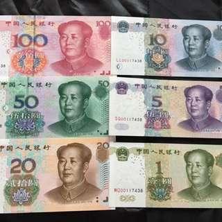 第五套人民幣全同號