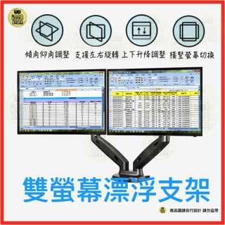 雙螢幕漂浮人體工學桌用螢幕支架旋轉支架 螢幕可旋轉支架 雙螢幕支架 氣壓式支架 双螢幕支架