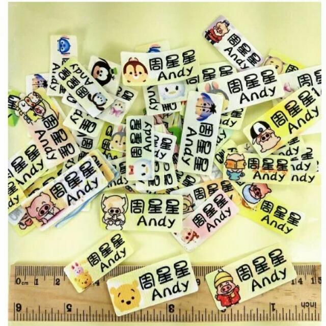 幼稚園姓名燙貼布(送姓名貼36張隨機款)