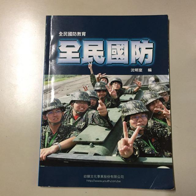 書-全民國防(沈明室)