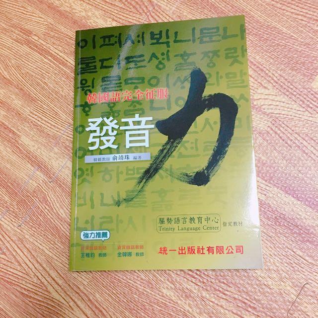 韓文發音CD書#教科書出清