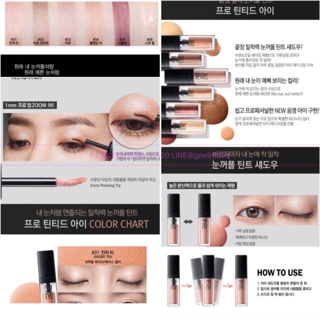 韓國連線預購CLIO 魅黑液體眼影蜜