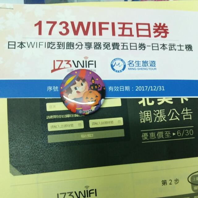 日本wifi吃到飽分享器五日卷