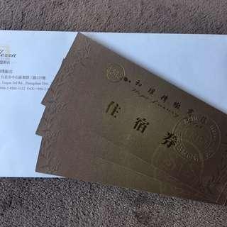 台北和璞飯店 商旅 住宿券
