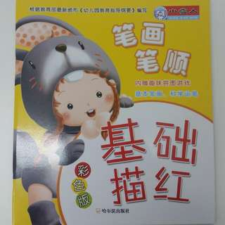 Chinese Character Writing Book