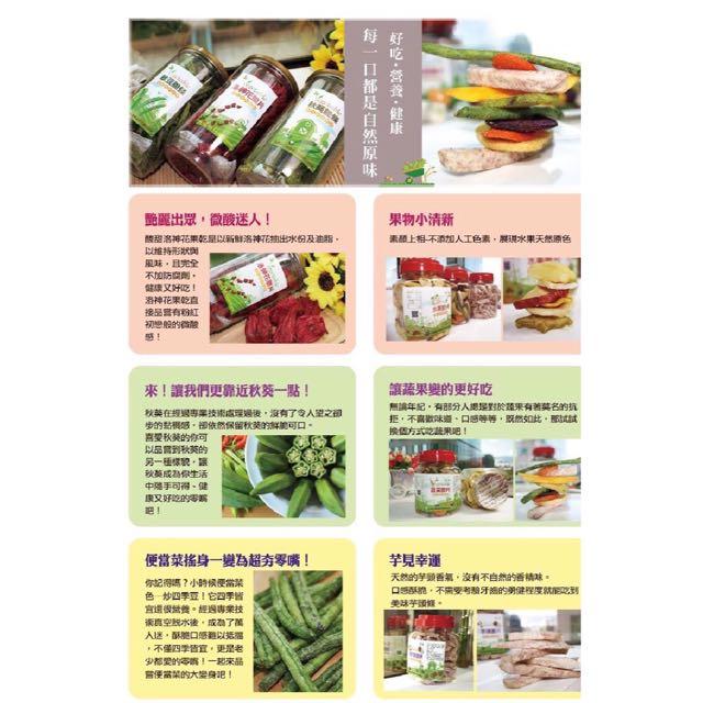 綜合蔬菜、蔬果脆片