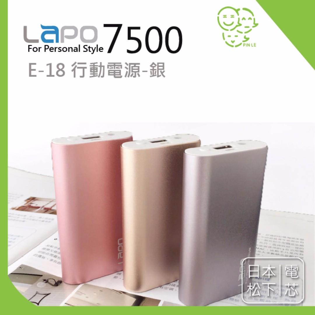 【品樂通訊】Lapo 7500mAh 日本松下電芯 2.4A輸出 金屬合金行動電源 (E-18)