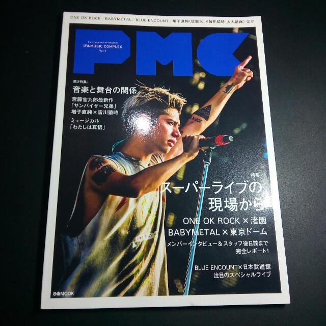 Pia Music Complex Vol. 7