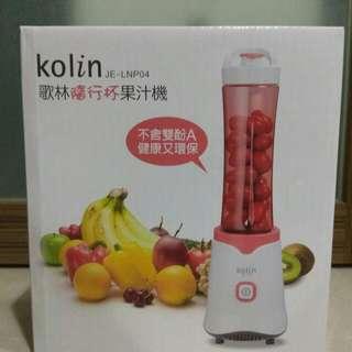 歌林KOLIN隨行杯果汁機JE-LNP04