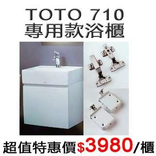 【台灣製造】TOTO浴櫃 L710CGUR 方盆 專用浴櫃 (左開門/右開門/無把手設計/台製/亮面/鋼琴烤漆/710)