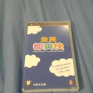 正版PSP遊戲片 全民都爽快