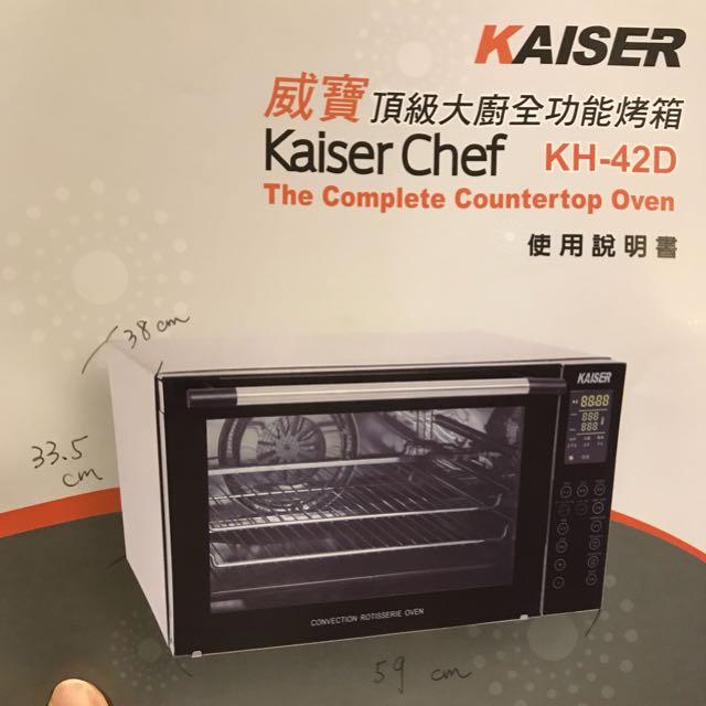 42公升大烤箱