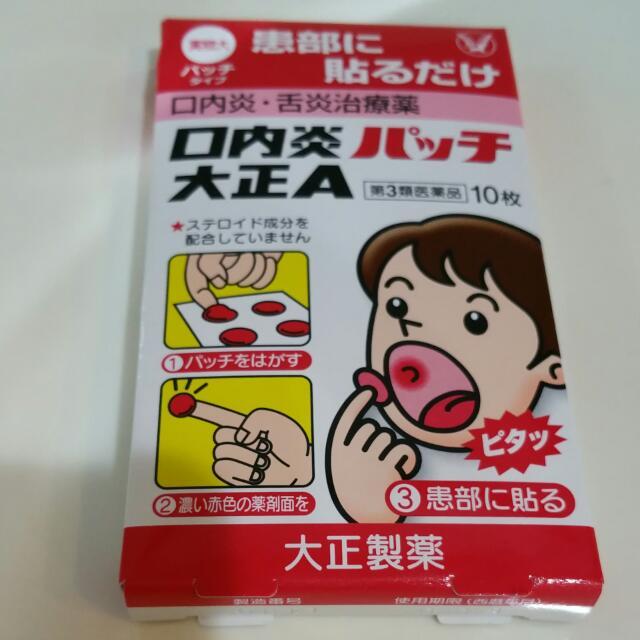日本大正口內炎·舌炎貼片