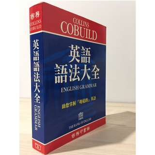 Collins Cobuild English Grammar 英語語法大全