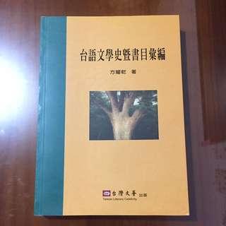 🚚 (全新)台灣文學史曁書目彙編