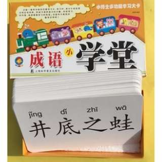 Chinese Idioms Flashcard | 成语小学堂* Simplified Chinese*age 5-8岁