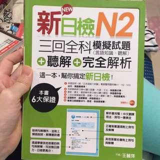 新日檢N2 三回全科模擬試題
