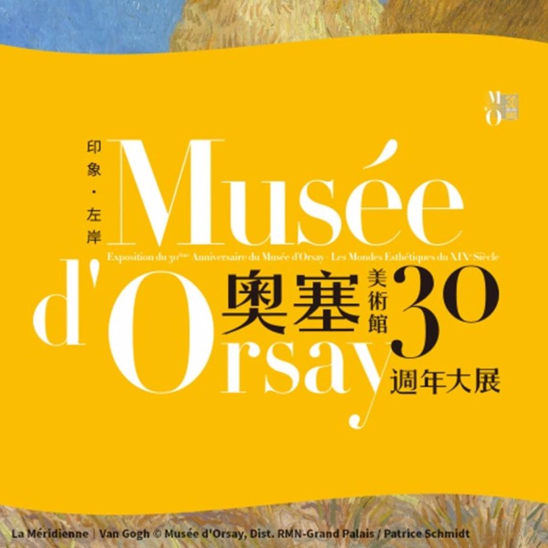 印象‧左岸奧塞美術館30週年大展