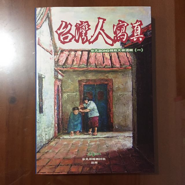 (全新)台灣人寫真