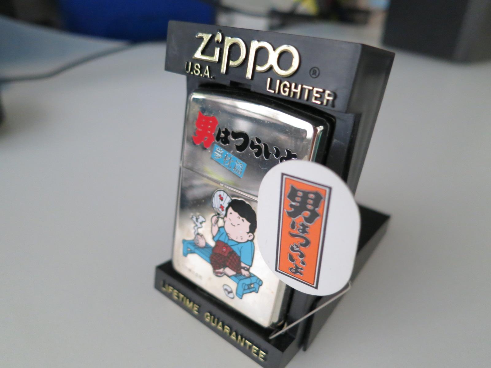 Japanese Zippo Chrome Lighter
