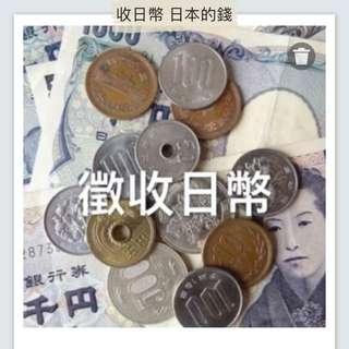 徵收日幣日本的錢日本回來多的零錢可以買我商店的東西或者交換商品