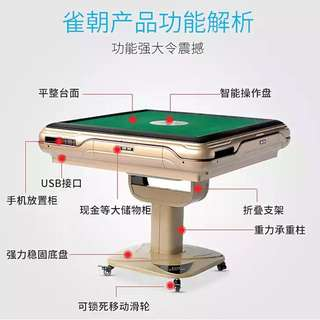Automatic Mahjong Table With 148 Tiles Singapore Style
