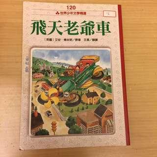 🚚 二手世界少年文學精選120 飛天老爺車 東方出版社
