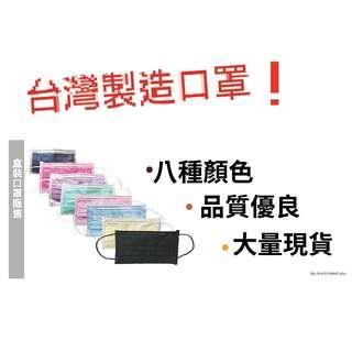 NEW ‼️新品|❤️台灣製造❤️優良品質・價格實在淨新三層口罩