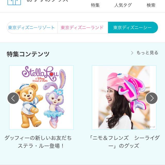 東京迪士尼代購