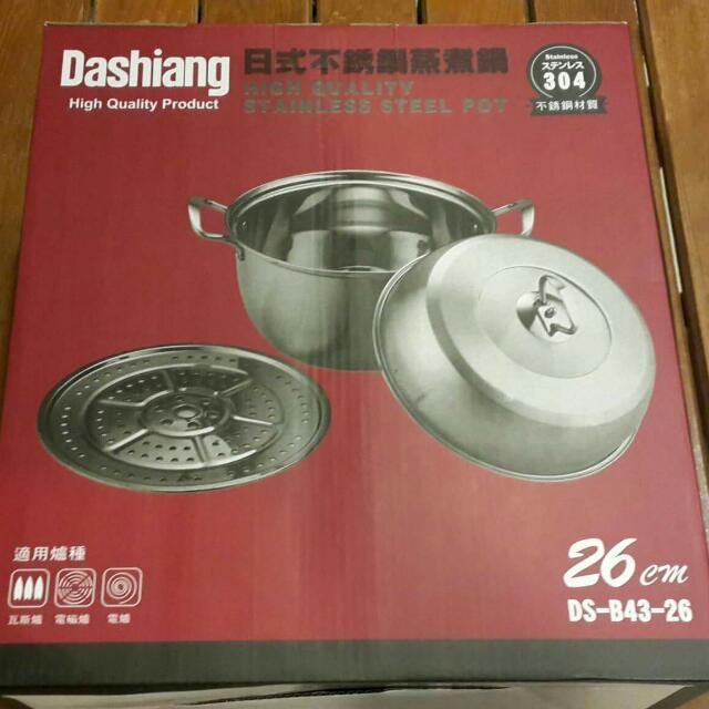 Dashiang 日式蒸煮鍋 26cm