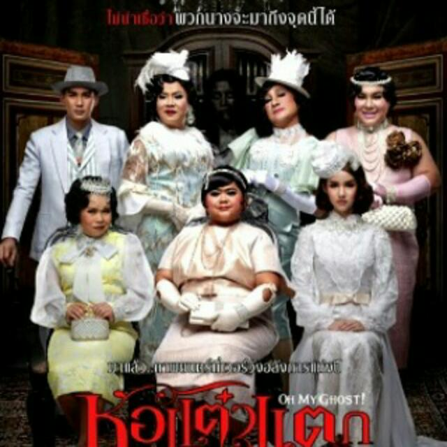 Download Film Thailand Oh My Ghost 2 Subtitle Indonesia