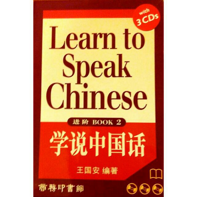 Learn to Speak Chinese (Intermediate Mandarin Book 2 + 3 CD) - 學說中國話 (進階普通話 Book 2 + 3 CD) - 学说中国话 (进阶国语 Book 2 + 3 CD)