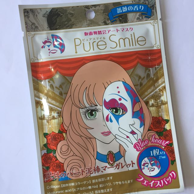 Pure Smile Art Mask Pack Masquerade