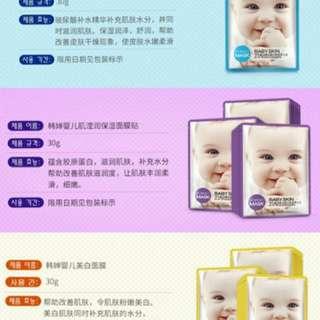 韓國韓嬋嬰兒蠶絲面膜