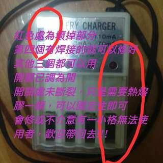 電池充電器(不含充電電池)
