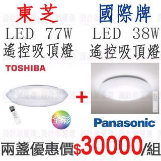 【日本製造】東芝LED77W+國際牌38W 吸頂燈+附遙控+附引掛@ T77RGB12-K+HH-LAZ303009