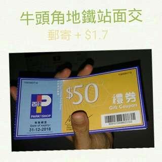 10張 * $50 = $500 百佳 Park'n Shop