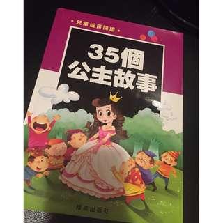 圖書 - 35個公主故事