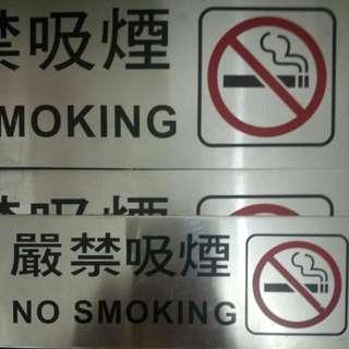 嚴禁吸煙告士牌