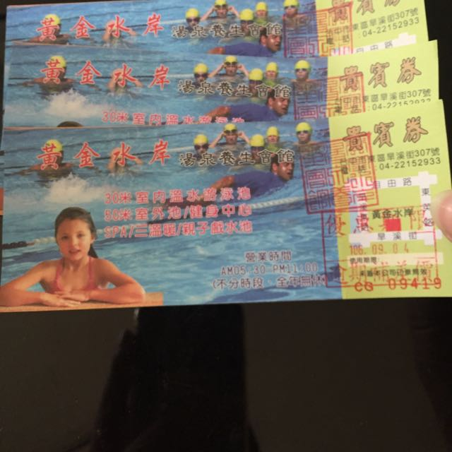 台中—黃金水岸湯泉養生會館