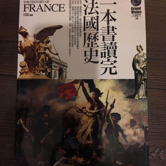 一本書讀完法國歷史