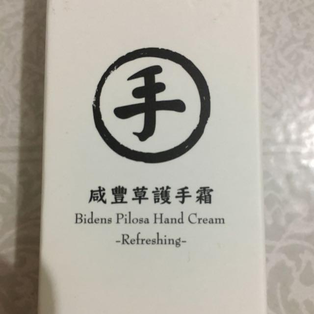 阿原 咸豐草護手霜75g 全新